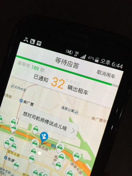 experience_china_taxi_app_03