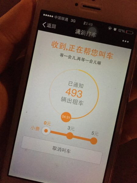 experience_china_taxi_app_08