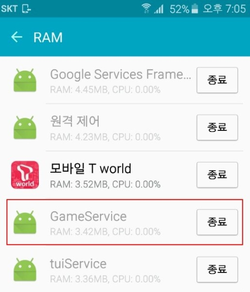 google_play_game_service_process