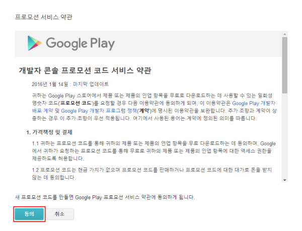google_play_promotion_02