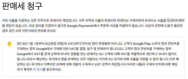 google_play_sales_tax_guideline