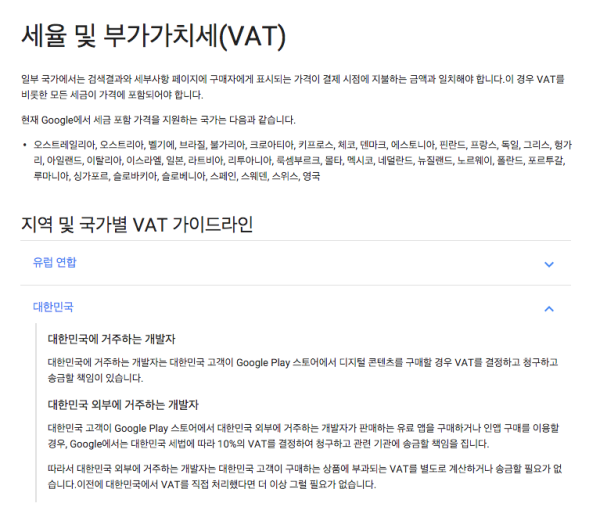 google_play_vat_guidelines