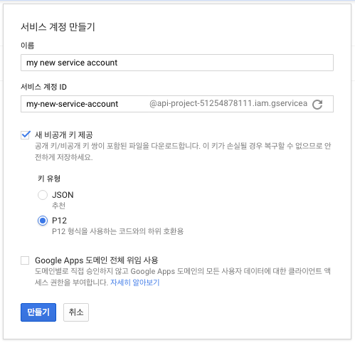google_api_oauth_02