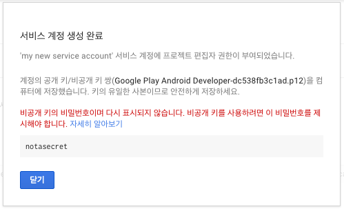 google_api_oauth_03
