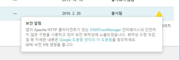 google_play_warning_x509trustmanager